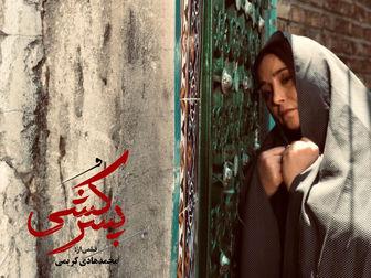 «پسرکشی» لیلا اوتادی در سینمای رسانه فجر ۳۸