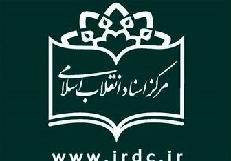 صفحه «استانها» در پایگاه مرکز اسناد انقلاب اسلامی آغاز به کار کرد