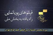 اعلام انیمیشن های راه یافته به جشنواره فیلم کوتاه تهران