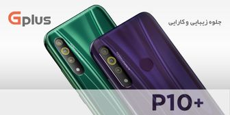 گوشی هوشمند P10+/  پیشرفتی هوشمندانه