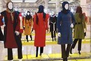 پوشاک کشور،تشنه برند سازی/فروش کالای ایرانی با مارک خارجی