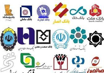 جدیدترین فهرست بانکها و موسسات مجاز