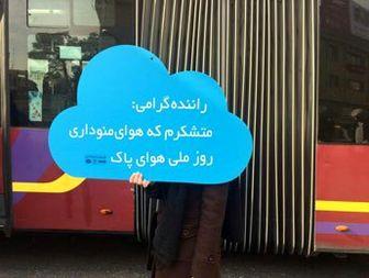 ترویج مسئولیت اجتماعی شرکتی به مناسبت روز هوای پاک