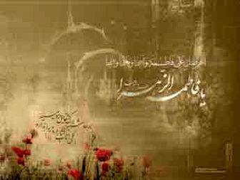 شیوه زندگی حضرت زهراعلیها السلام(بخش اول)
