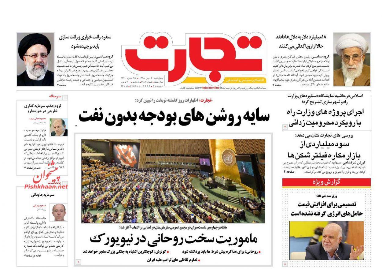 صفحه نخست روزنامههای اقتصادی ۳ مهرماه