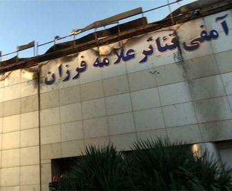 آتش تنها سالن تئاتر استاندارد در بیرجند را خاکستر کرد