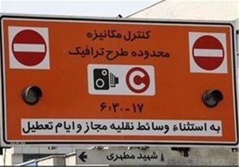 آخرین وضعیت طرح ترافیک جدید