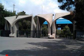 دانشگاه تهران در میان ۱۰ موسسه برتر جهان در مهندسی نفت و ساخت قرار گرفت