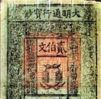 اولین پول کاغذی ایران + عکس