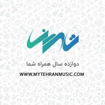 وبسایت تهران موزیک 12 ساله شد
