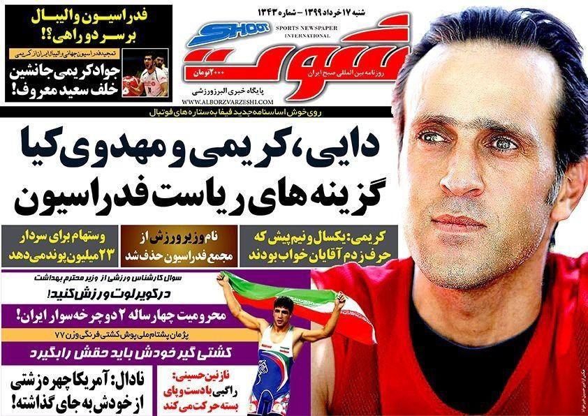 روزنامههاي ورزشي ۱۷ خرداد
