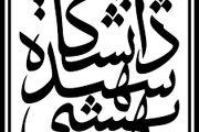 درخواست رئیس دانشگاه شهید بهشتی از هاشمیرفسنجانی