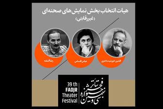 هیات انتخاب بخش غیررقابتی نمایشهای صحنهای «تئاتر فجر» معرفی شدند