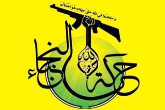 آمریکا جنبش مقاومت اسلامی النجباء را تحریم کرد