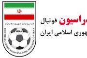 فدراسیون فوتبال از یک ماجرای جنجالی رونمایی کرد