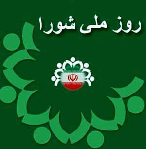۹اردیبهشت روز شوراها