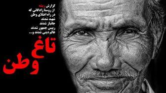 مشاهیر روستازاده + تصاویر