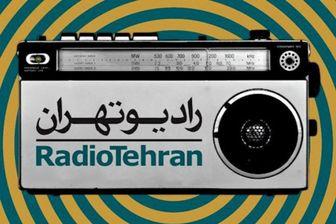 «وقف» روی موج رادیو تهران