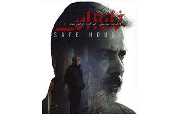 سریال جاسوسی «خانه امن» به زودی روی آنتن شبکه 1