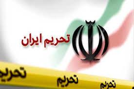 ایران چگونه تحریمهای آمریکا را دور خواهد زد؟