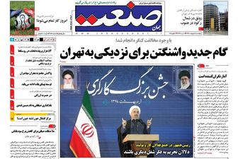 گام جدید واشنگتن برای نزدیکی به تهران