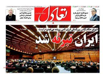واکنش روزنامه ها به مختومه شدن پرونده ایران