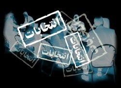 زمان برگزاری دور دوم انتخابات مجلس نهم