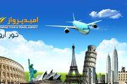 تور اروپا | امید پرواز، مجری مستقیم و کارگزار رسمی تورهای اروپا در استان خوزستان