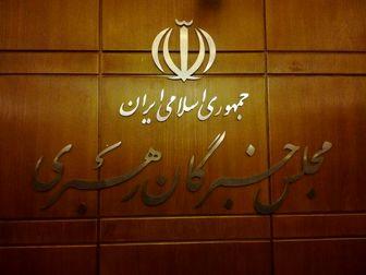 دو فوریت طرح تشکیل هیئت اندیشهورز خبرگان تصویب شد