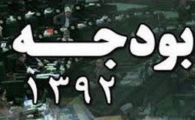 دولت روحانی برای اجرای بودجه ۹۲ با چه مشکلاتی روبروست؟