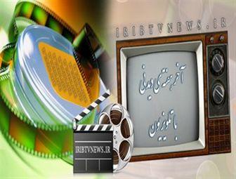آخر هفته با عیدانه شبکه های سیما