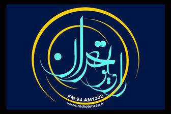 ماجرای «طبیب سرگردان» روی آنتن رادیو تهران