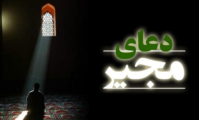 ثواب خواندن دعای مجیر در ایام البیض ماه رمضان