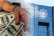 روایت بانک مرکزی از جریان خروج سرمایه