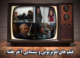 پخش بیش از ۵۰ فیلم سینمایی در تعطیلات پایان هفته