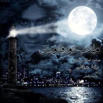 آهنگ رضا یزدانی به نام مهتاب تو فانوس