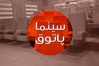 «سینما پاتوق» میزبان 3 فیلم سینمایی