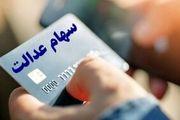سهام عدالت ابزاری برای رونق کارتهای اعتباری