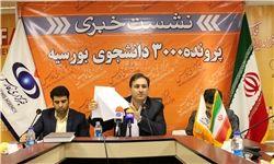 تخلفات وزارت علوم در پرونده دانشجویان بورسیه