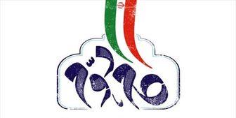روسای کمیته هفتگانه فراکسیون گام دوم انقلاب اسلامی+اسامی