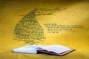 اعلام نامزدهای جشنواره شعر فجر