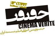 اعلام برنامه روز سوم جشنواره بینالمللی سینماحقیقت
