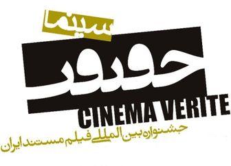 اکران 14 ۴ فیلم در بخش خارج از مسابقه «سینماحقیقت»