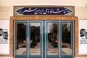 آمار مخاطبان 4 نمایش در تماشاخانه ایرانشهر