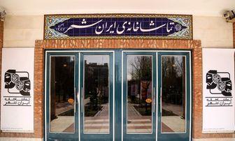 میزبانی تماشاخانه «ایرانشهر» از اجراهای نمایشی از سال آینده