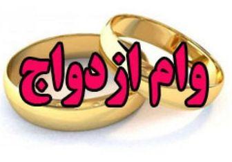 وام 100 میلیونی ازدواج در سال 99+جزئیات