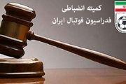 تبانی و شرط بندی در فوتبال ایران| حکم کمیته انضباطی برای سردار بوکان