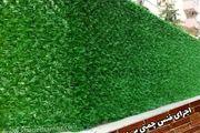 فنس چمنی، امنیت در عین زیبایی