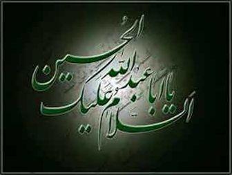 چهره امام حسین(ع) در قرآن کریم