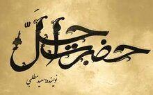 ساخت سریال رمضانی «حضرت اجل خان» برای شبکه سه